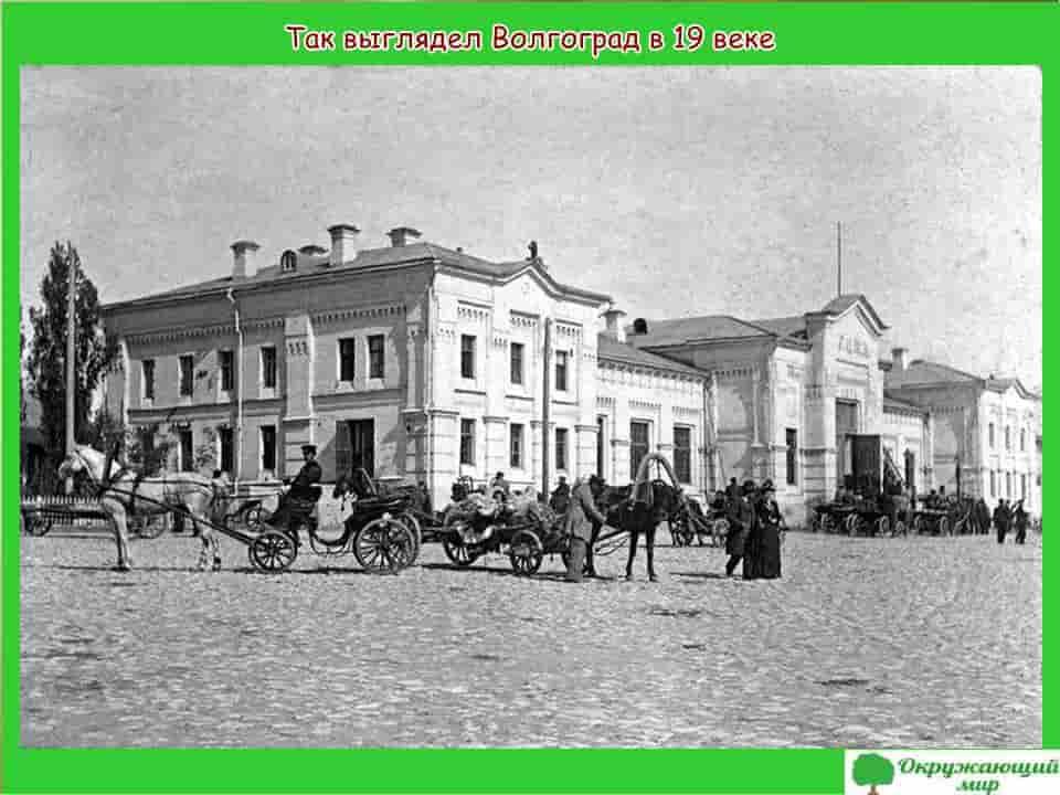 Так выглядел Волгоград в 19 веке