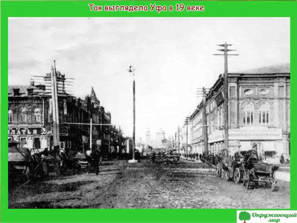 Так выглядела Уфа в 19 веке