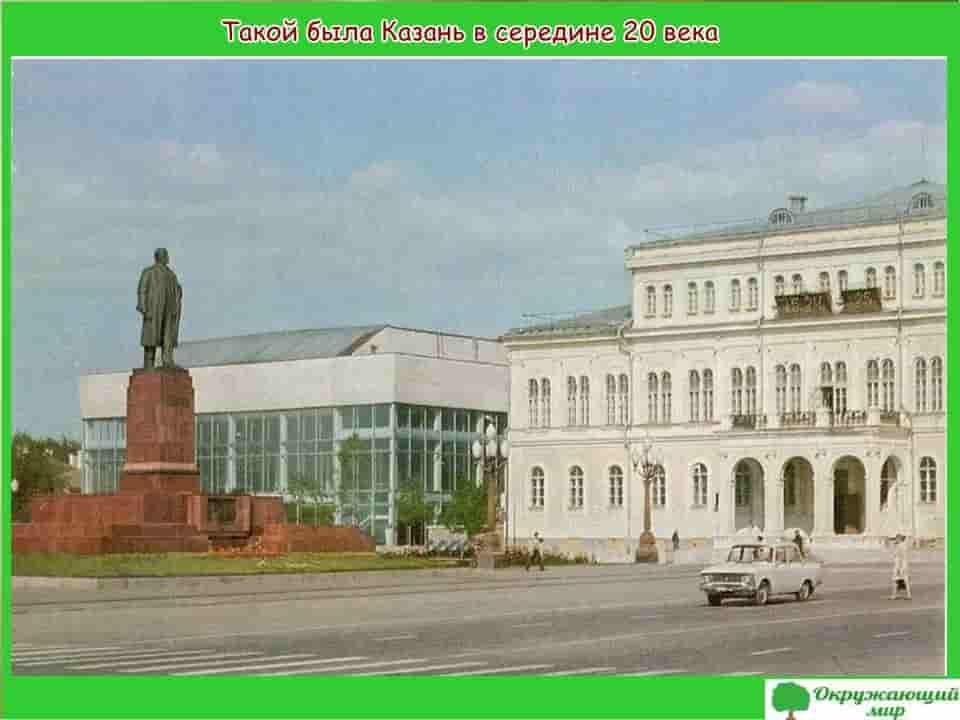 Казань в середине 20 века