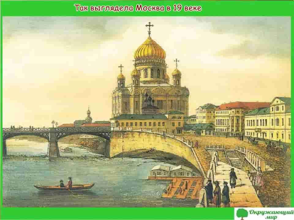 Москва в 19 веке