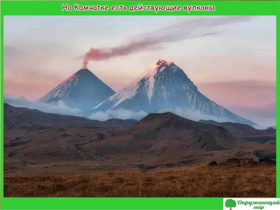 На Камчатке есть действующие вулканы