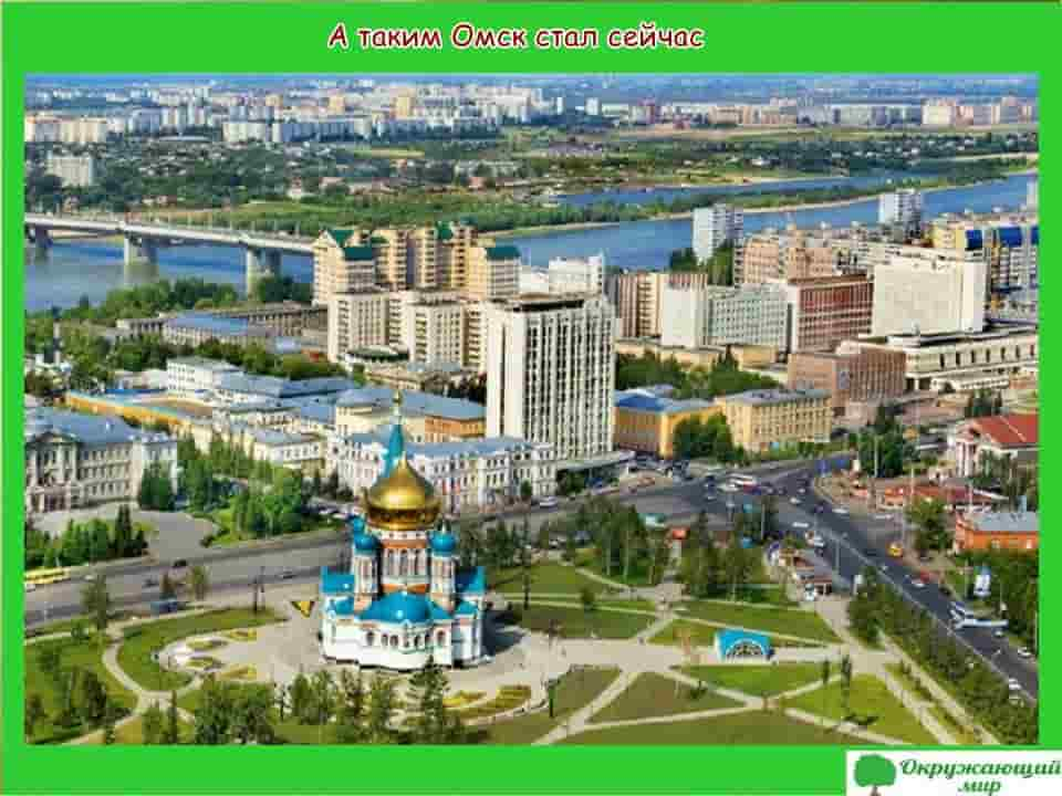 Омск сейчас