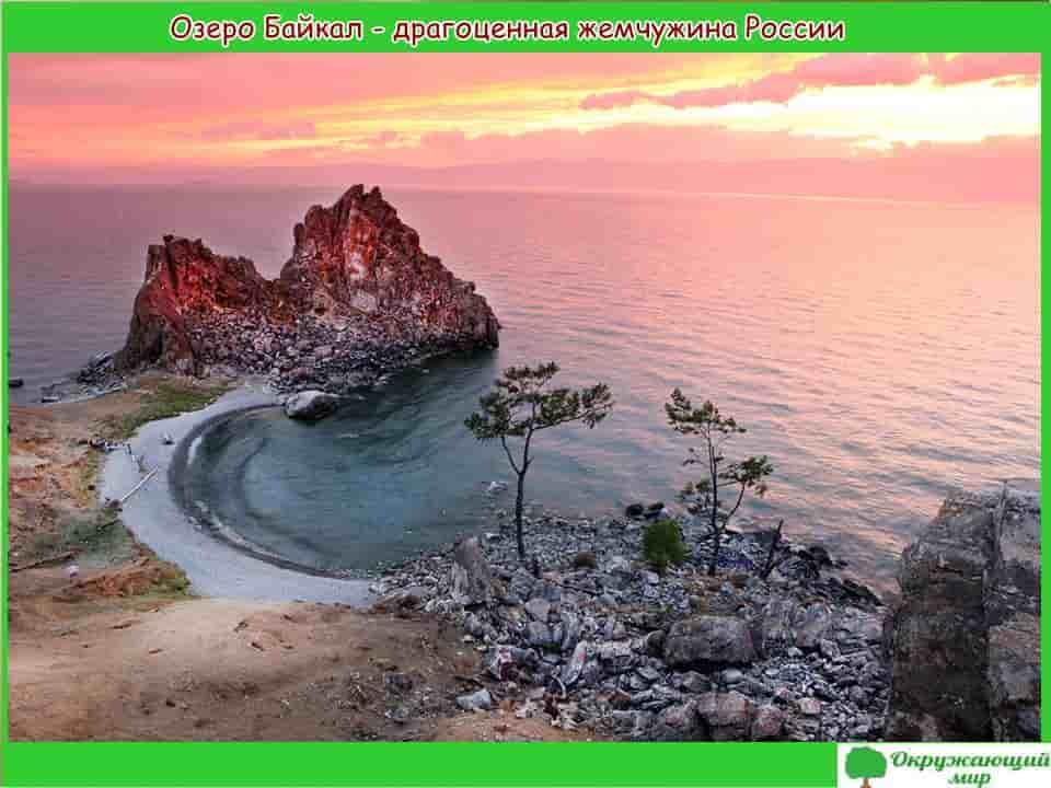 Озеро Байкал жемчужина России