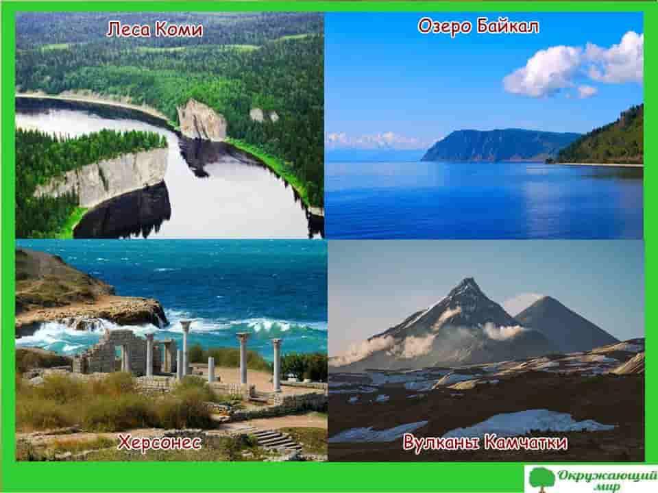 Вулканы и озера России