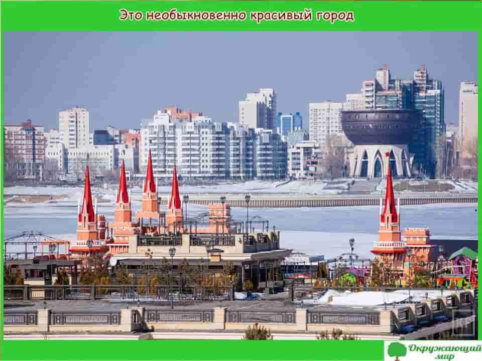 Красивый город Казань