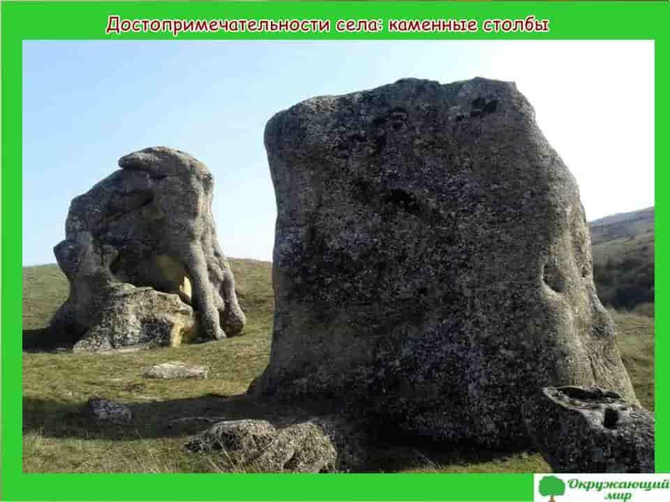 Каменные столбы Александровского