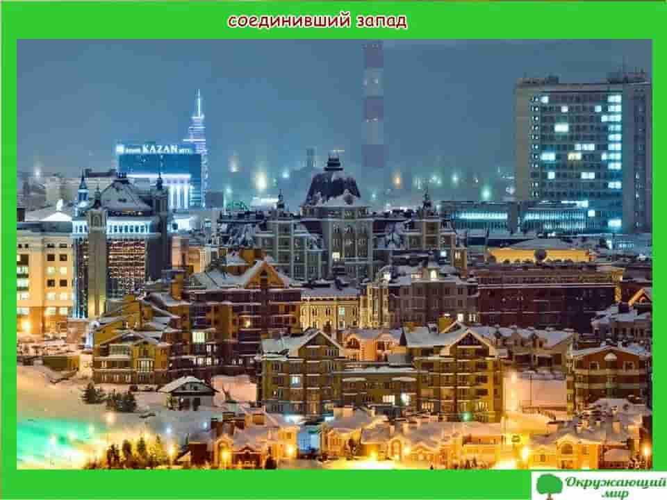 Казань соединила запад