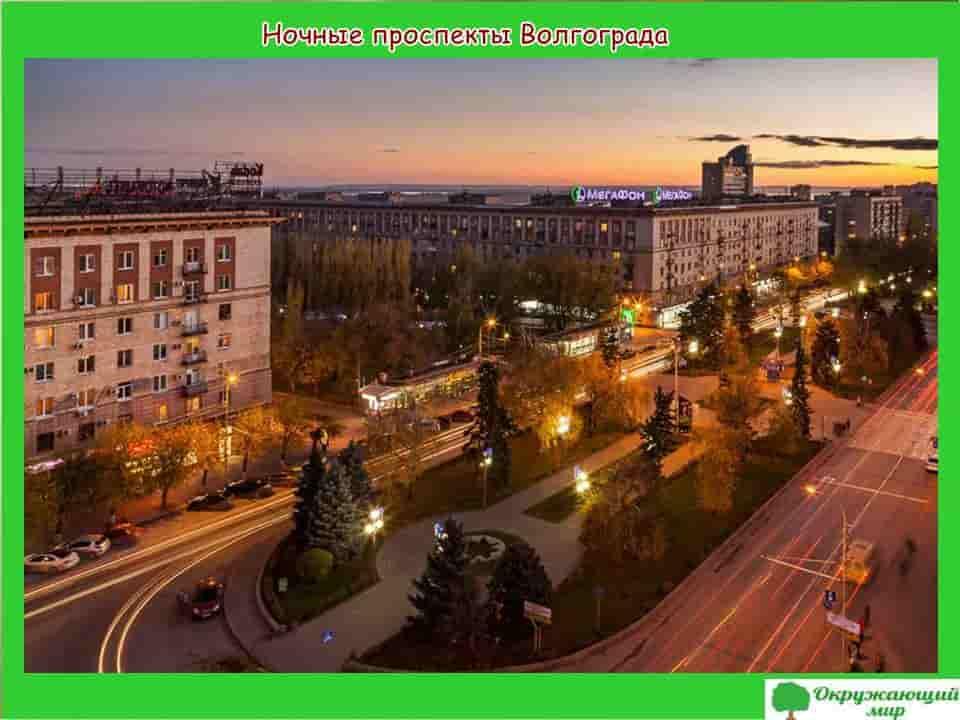 Ночные проспекты Волгограда