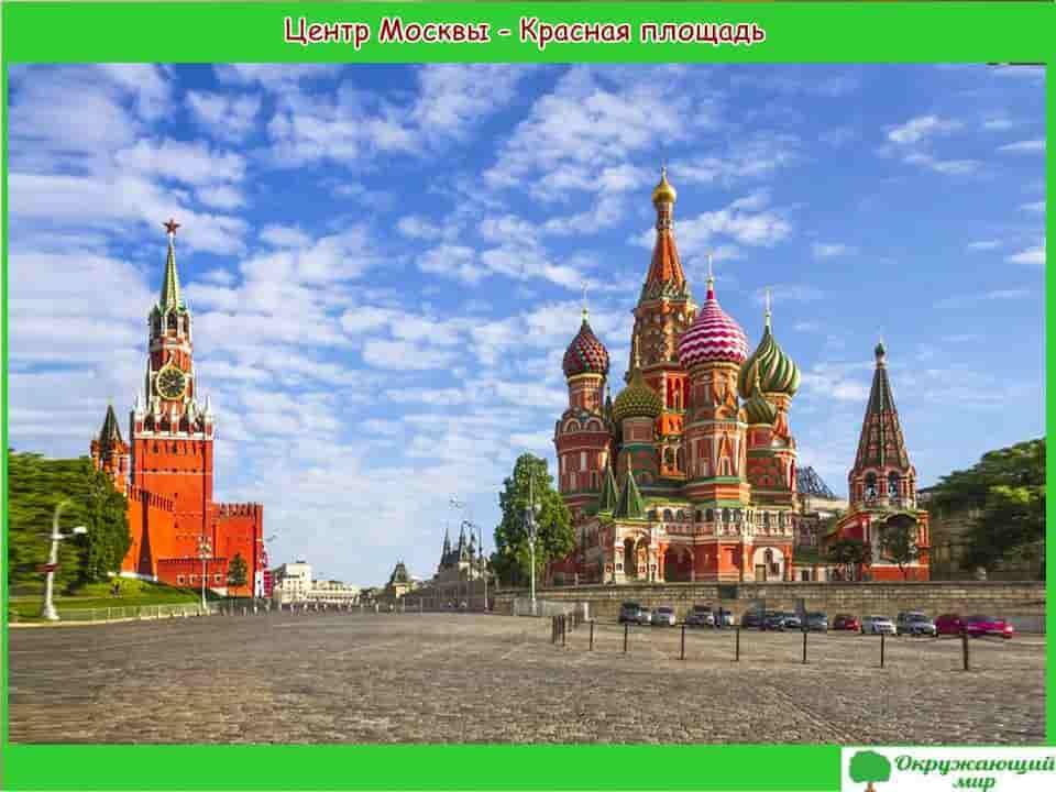 Центр Москвы красная площадь