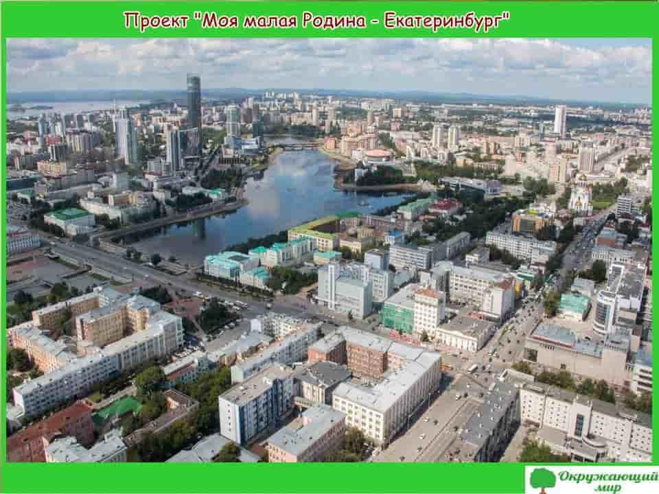 Проект Моя малая Родина - Екатеринбург