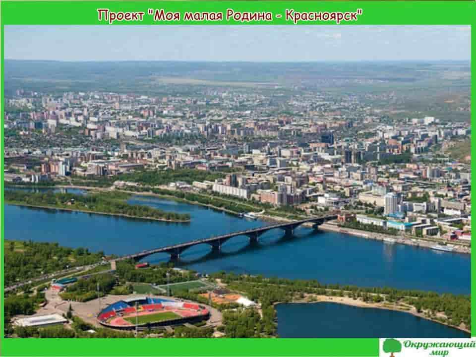 Проект моя малая Родина - Красноярск