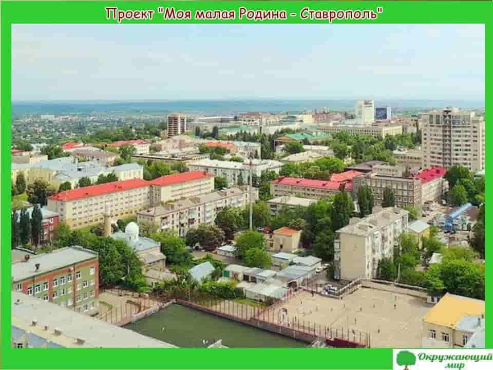 Проект моя малая родина Ставрополь