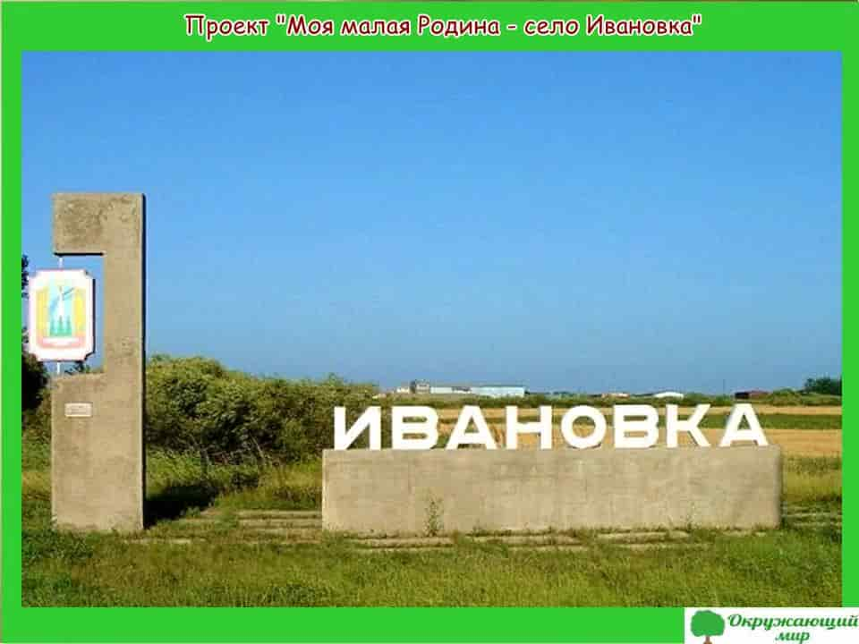 Проект Моя малая Родина-село Ивановка
