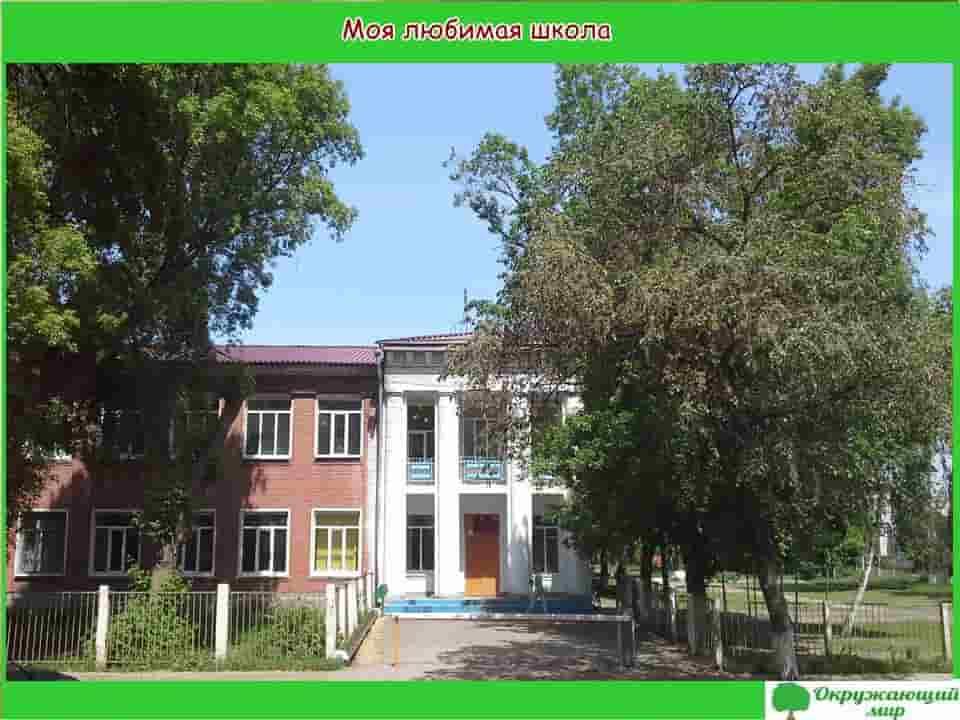 Моя любимая школа в Самаре