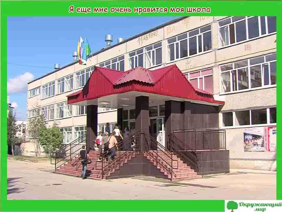Моя любимая школа в Сургуте