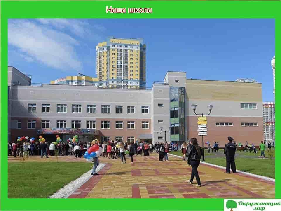 Моя школа в Екатеринбурге
