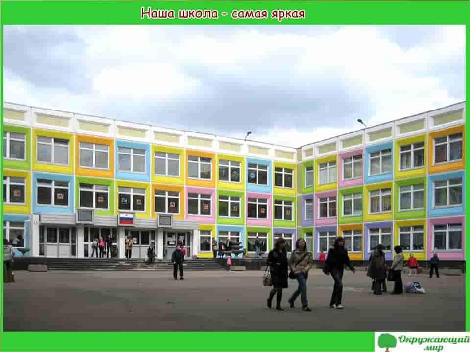 Наша школа - самая яркая в Москве