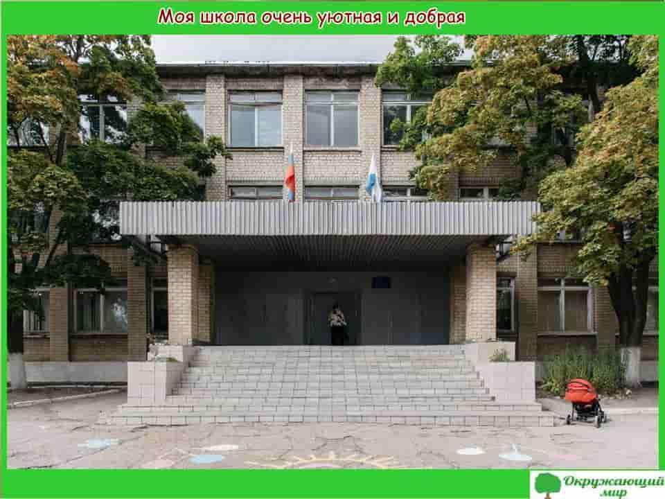Школа в Саратове