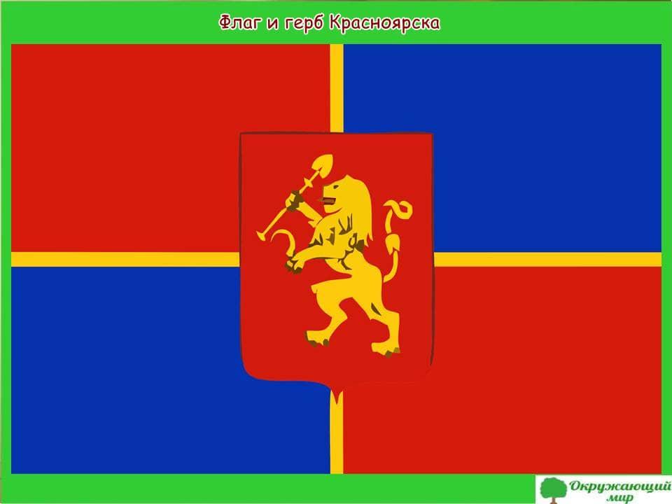 Флаг и герб Красноярска