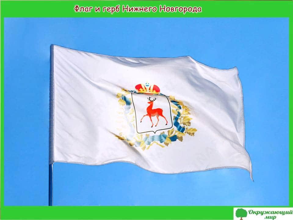 Флаг и герб Нижнего Новгорода