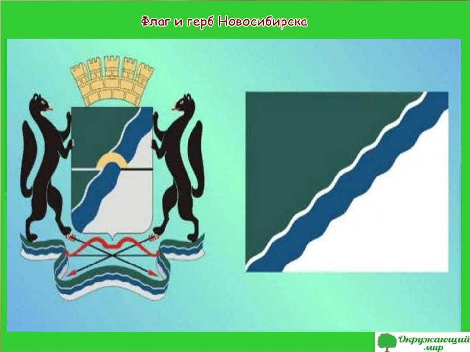 Флаг и герб Новосибирска