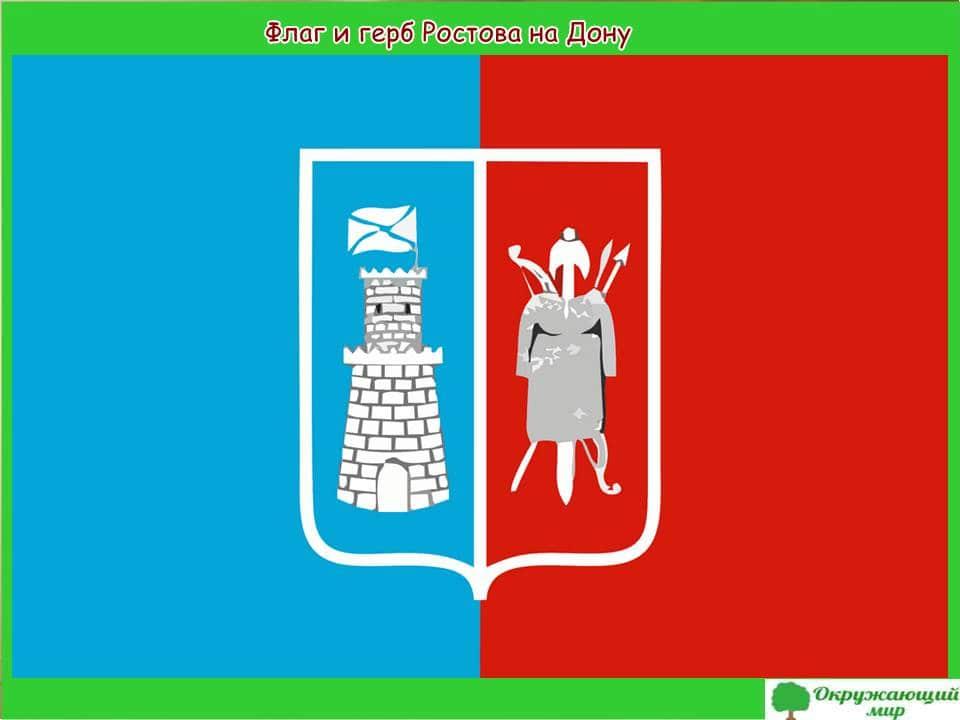 Флаг и герб Ростова на Дону