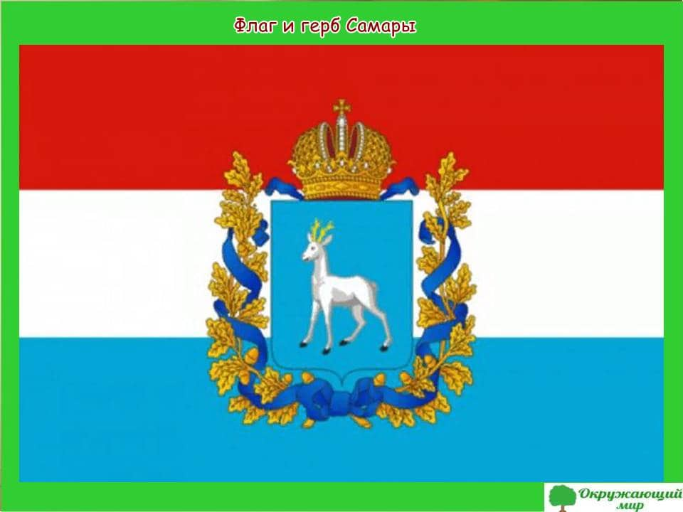 Флаг и герб Самары