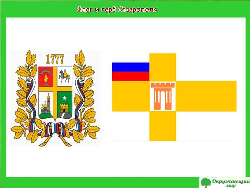 Флаг и герб Ставрополя