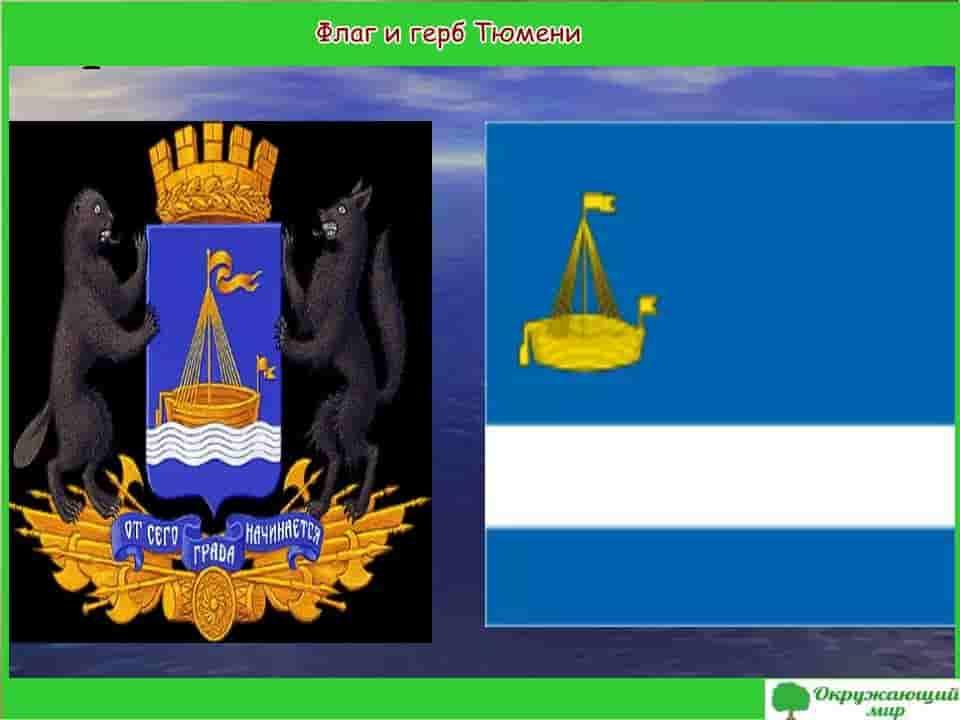 Флаг и герб Тюмени