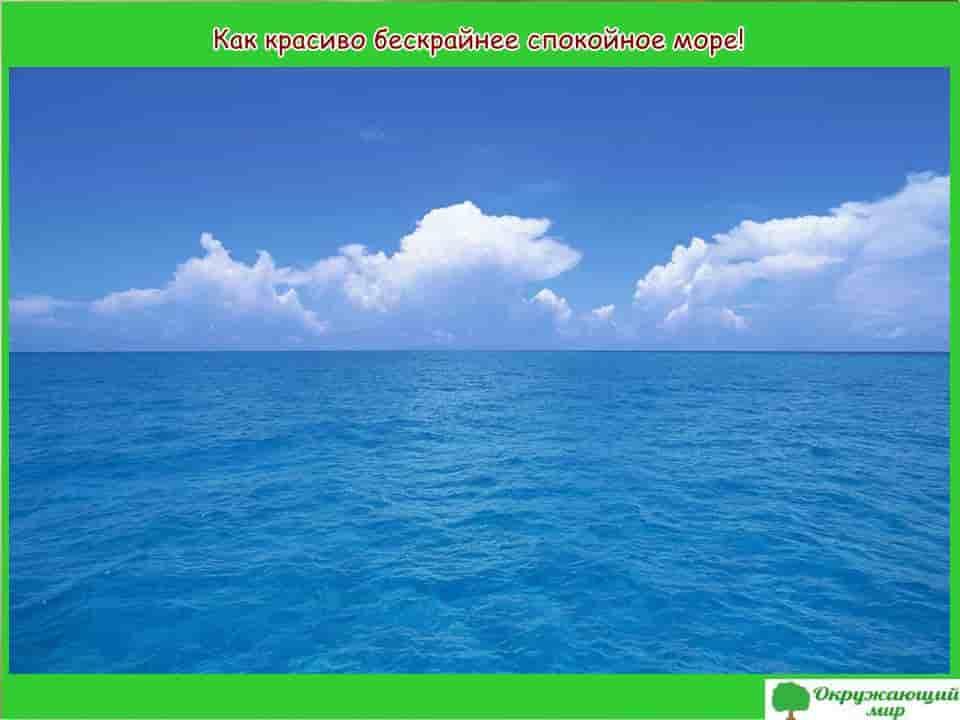 Как красиво бескрайнее спокойное море
