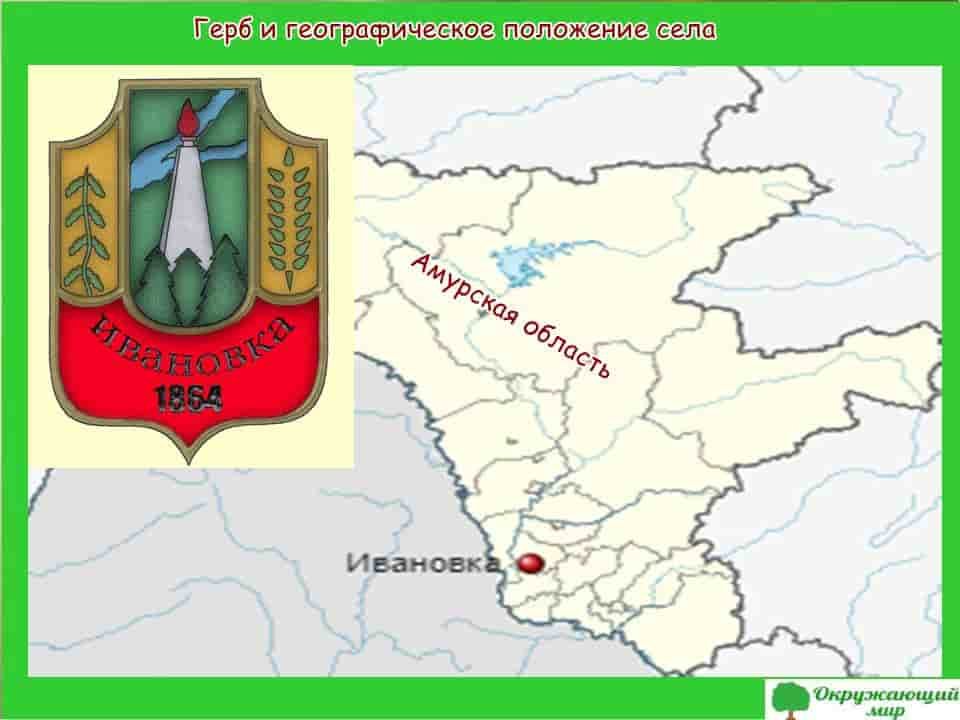 Герб и географическое положение села