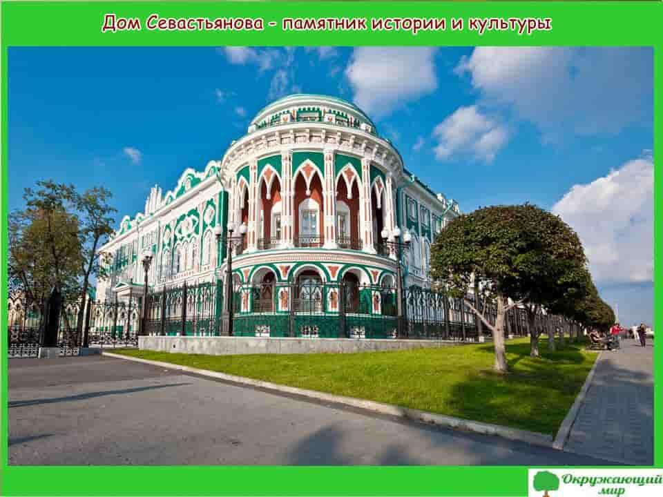 Дом Севастьянова - памятник истории и культуры