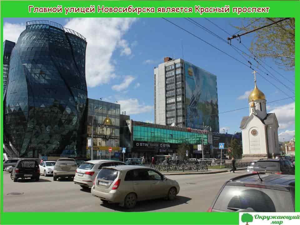 Главная улица Новосибирска Красный проспект