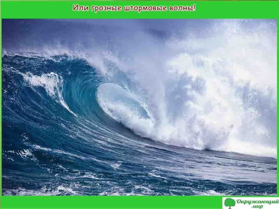 Или грозовые штормовые волны