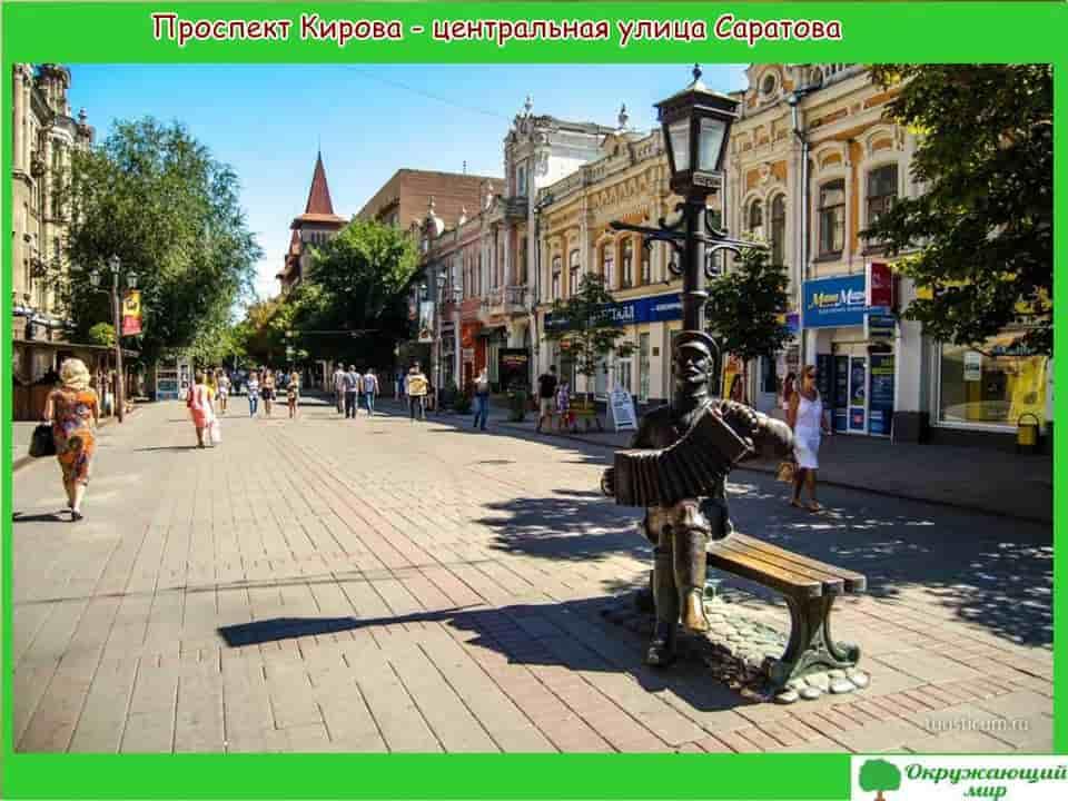 Кирова центральная улица Саратова