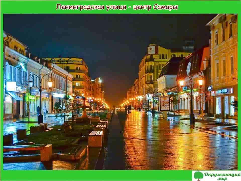 Ленинградская улица центр Самары
