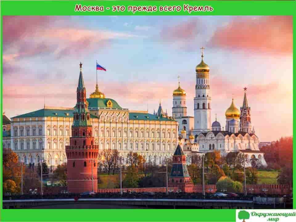 Москва - это прежде всего Кремль