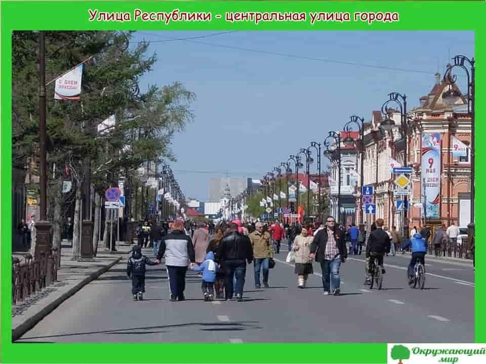 Улица Республики центральная улица Тюмени