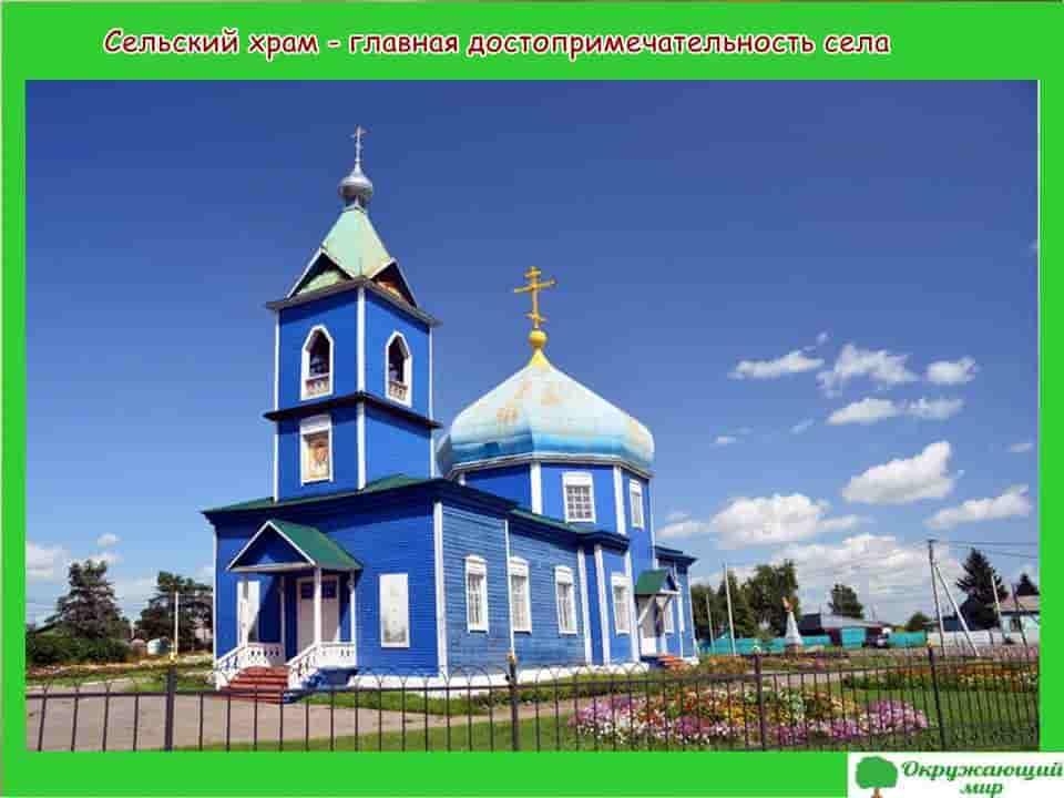 Сельский храм - главная достопримечательность села