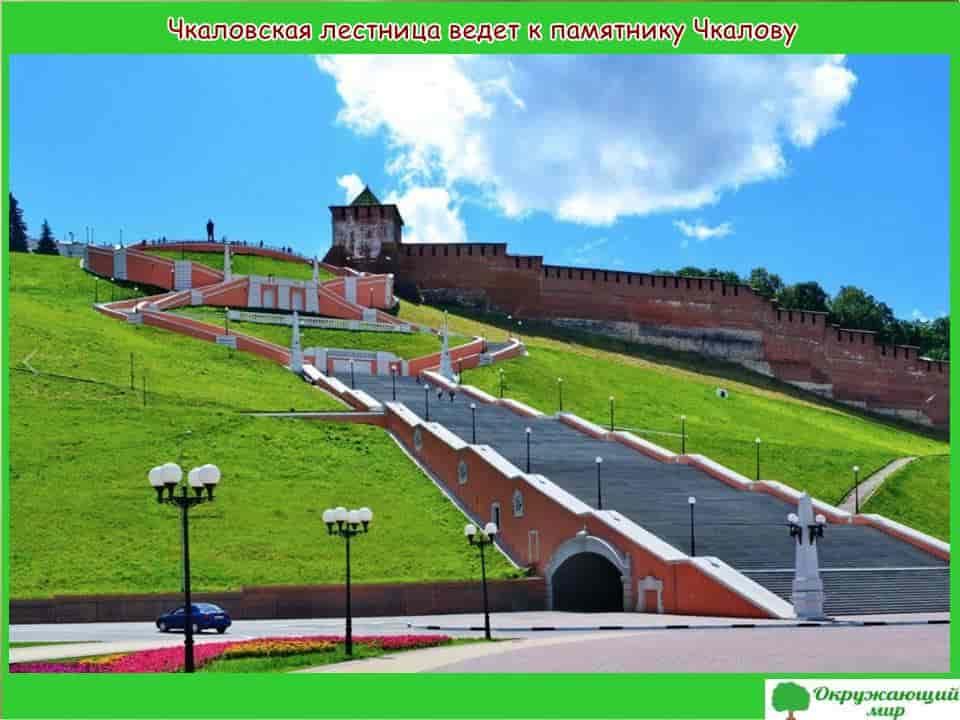 Чкаловская лестница ведет к памятнику Чкалова