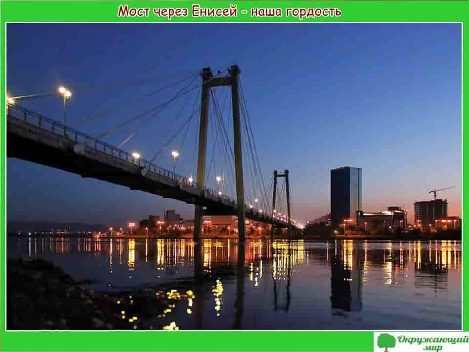 Мост через Енисей - наша гордость