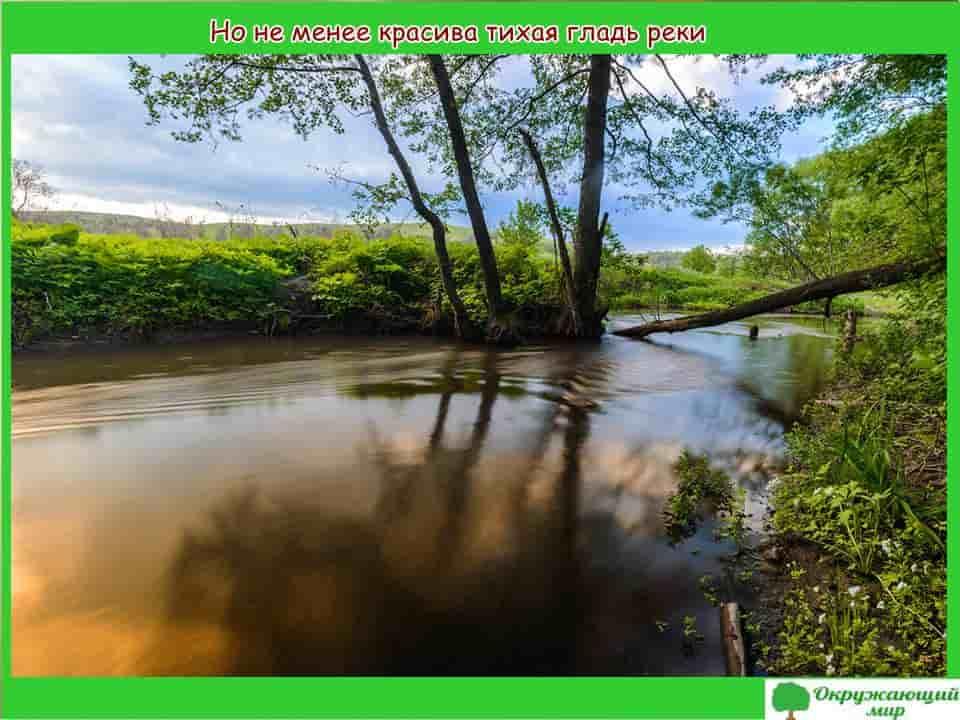 Но не менее красива тихая гладь реки