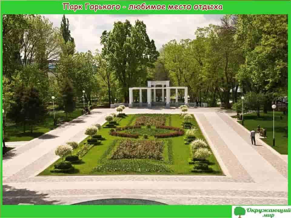 Парк Горького - любимое место отдыха