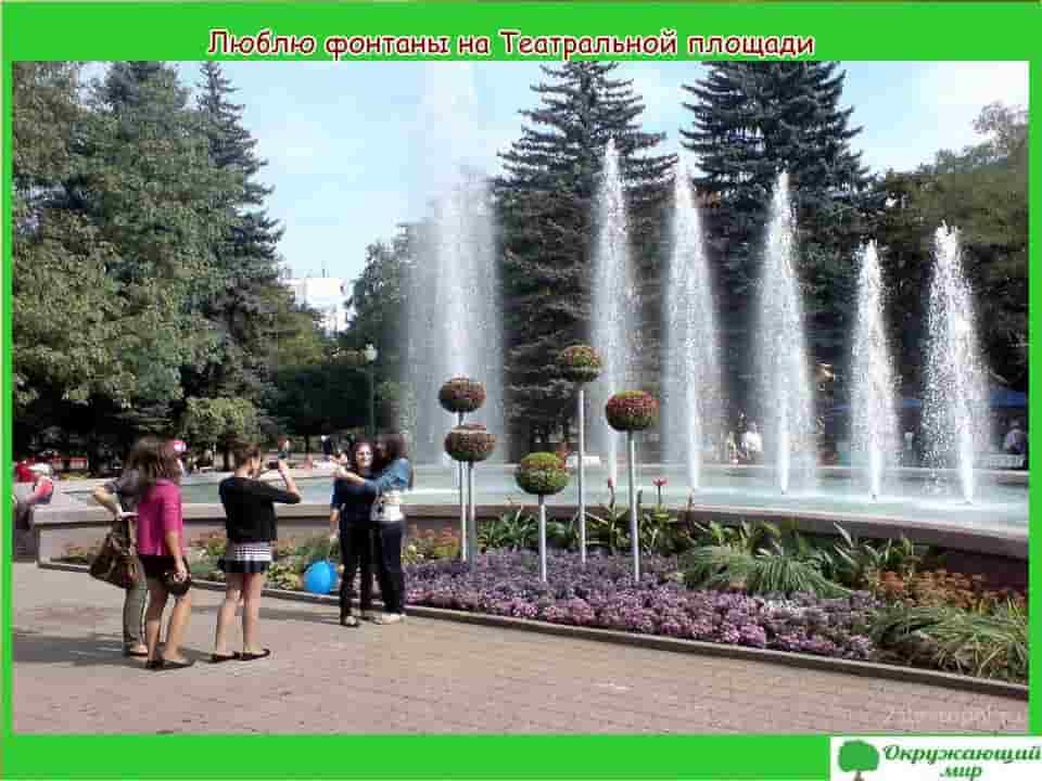 Театральная площадь в Ставрополе