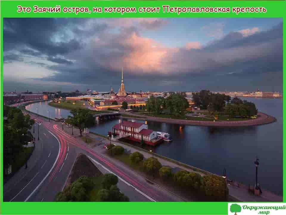 Это Заячий остров,на котором стоит Петропавловская крепость