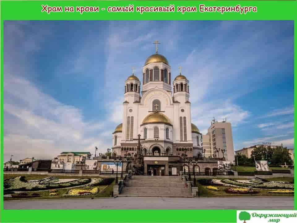 Храм на крови - самый красивый храм Екатеринбурга