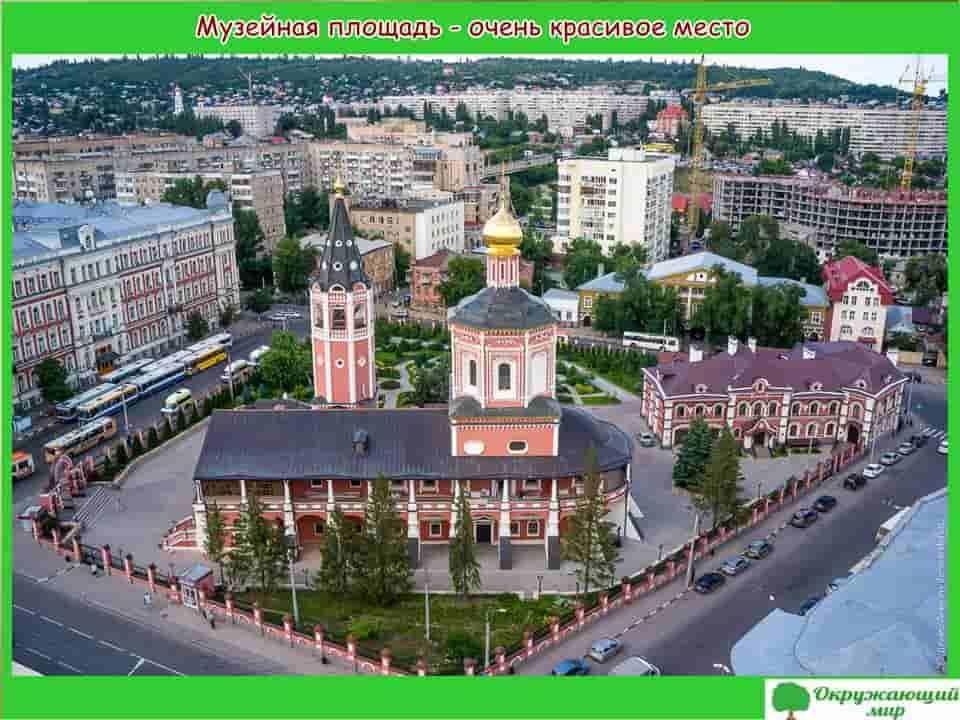 Музейная площадь в Саратове