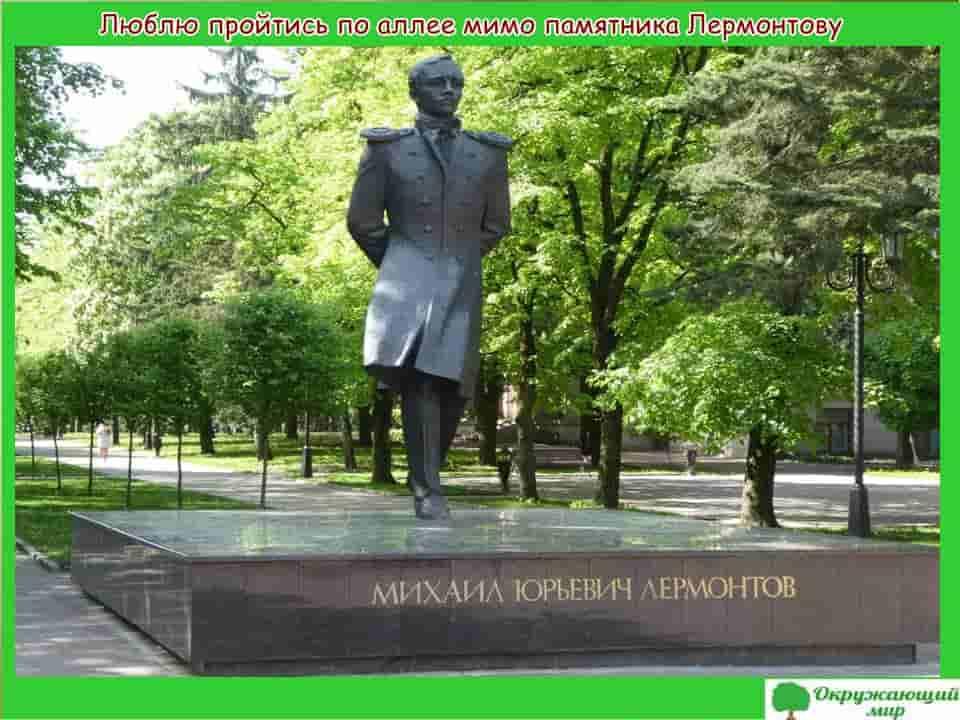 Памятник Лермонтову в Ставрополе