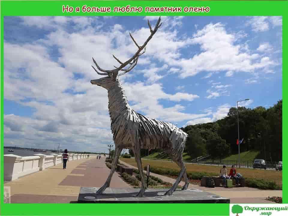 Памятник оленю в Нижнем Новгороде