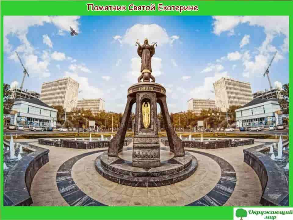 Памятник Святой Екатерине в Краснодаре